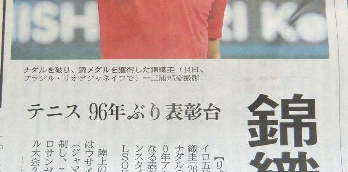 錦織選手 銅メダル!