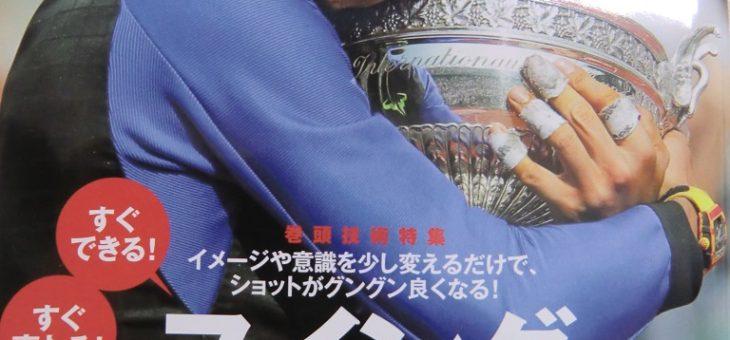 神谷勝則コーチによる連載 テニス専門誌「スマッシュ8月号」