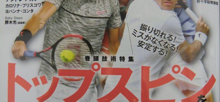 神谷勝則コーチによる連載 テニス専門誌「スマッシュ2月号」