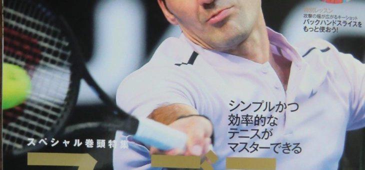 神谷勝則コーチによる連載 テニス専門誌「スマッシュ3月号」