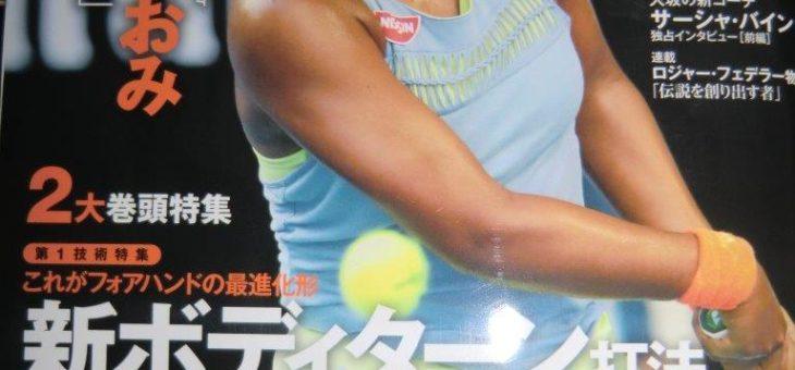 神谷勝則コーチによる連載 テニス専門誌「スマッシュ6月号」
