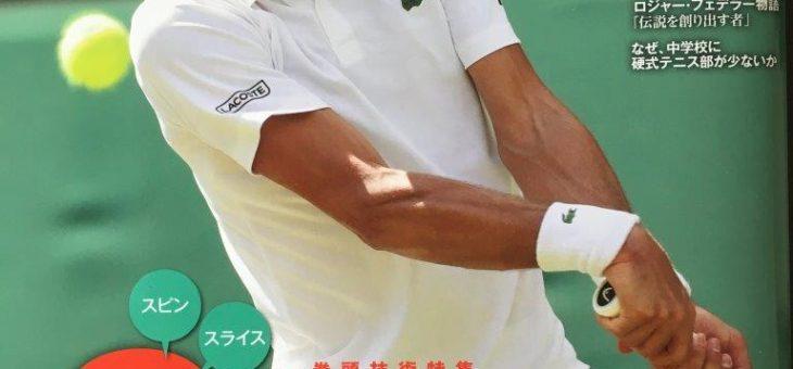 神谷勝則コーチによる連載 テニス専門誌「スマッシュ9月号」