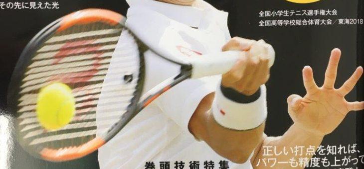 神谷勝則コーチによる連載 テニス専門誌「スマッシュ10月号」