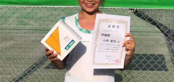 第2回 西濃オープンジュニアテニス選手権大会  13歳以下女子シングルス 準優勝
