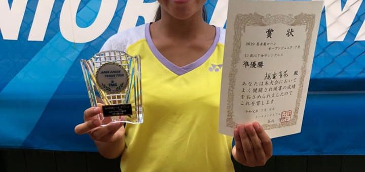 2019名古屋ローンオープンジュニア 12歳以下女子シングルス 準優勝!