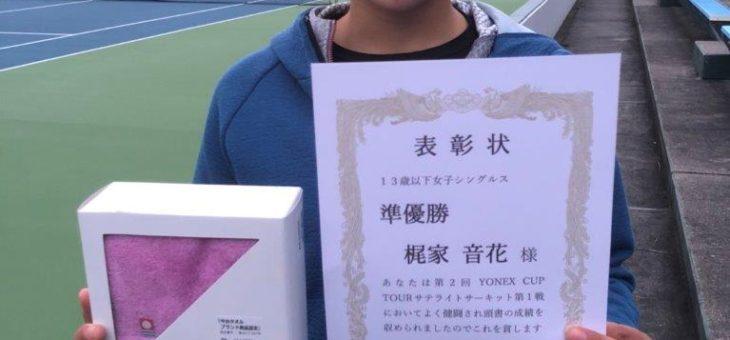 YONEX CUP TOURサテライトサーキットU13 準優勝