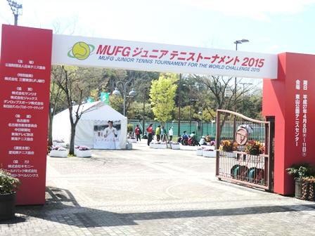 MUFGジュニアテニストーナメント
