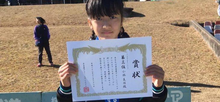 名古屋グリーンジュニアテニスチャンピオンシップ 11歳以下女子シングルス 小林美結 第3位おめでとう!!