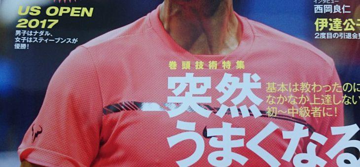 神谷勝則コーチによる連載 テニス専門誌「スマッシュ11月号」
