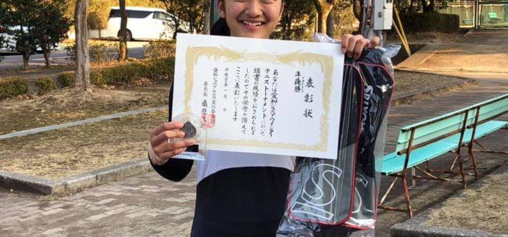 愛知ジュニアウィンターテニストーナメント