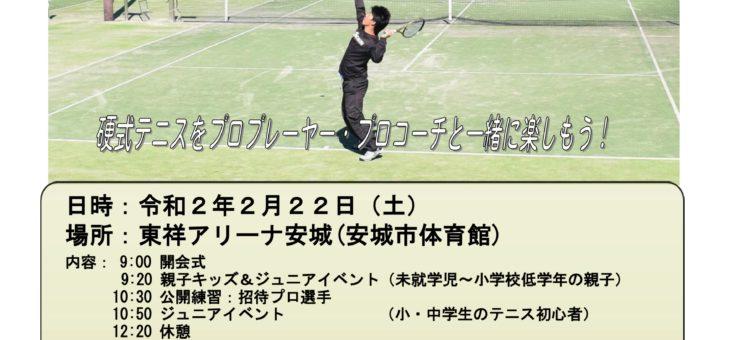 安城市スポーツ観戦推進事業 テニスイベント