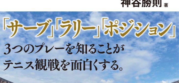 神谷勝則コーチ新書「テニス超観戦術」