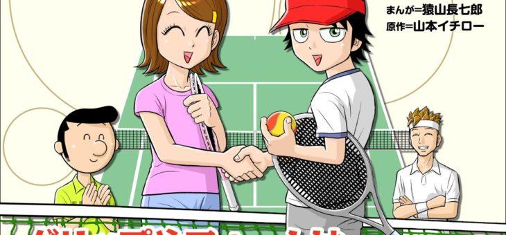 神谷勝則コーチ新刊 テニスの「基」