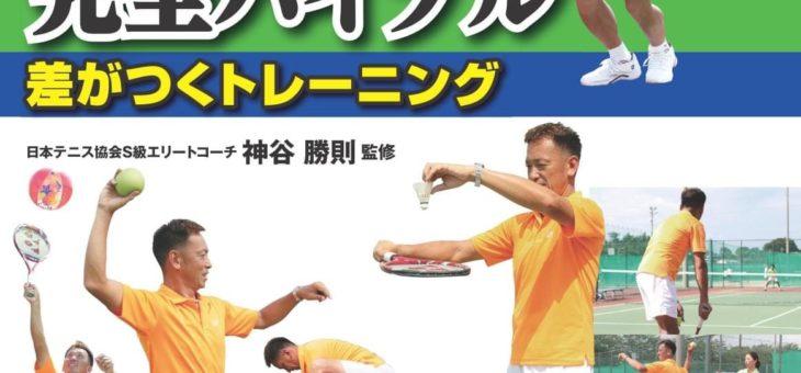 神谷勝則コーチ、新刊本のお知らせ